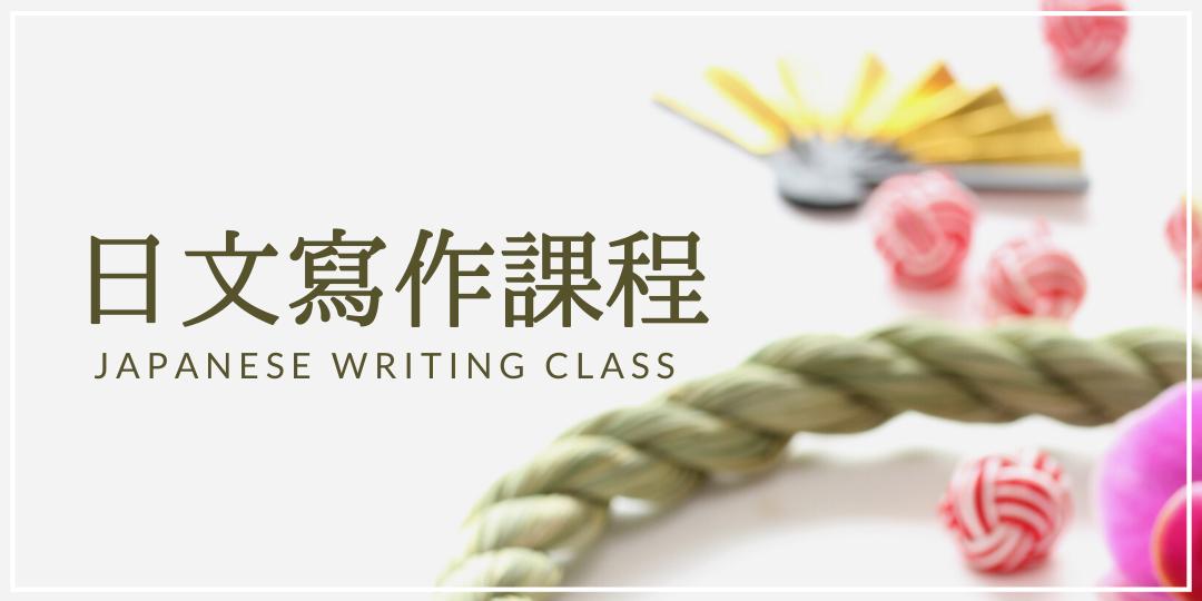 日文寫作課程