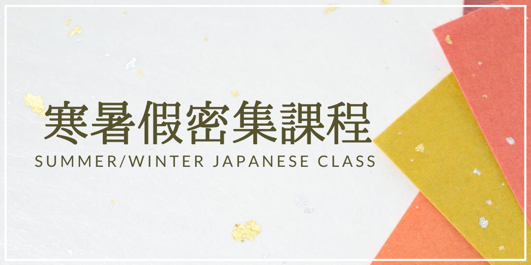 寒暑假日語密集課程