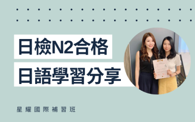 學員日語學習心得分享 – 簡小姐(N2合格)