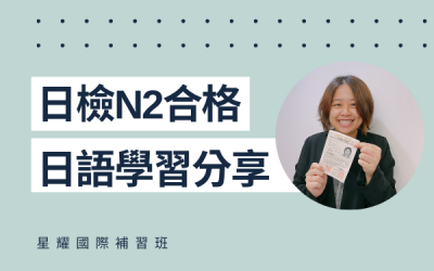 學員日語學習心得分享 – 黃小姐(N2合格)