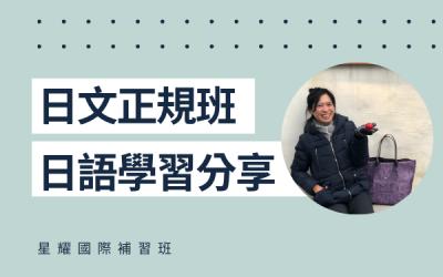 學員日語學習心得分享 – 黃小姐