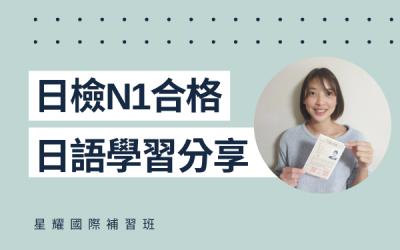 學員日語學習心得分享 – 賴小姐(N1合格)