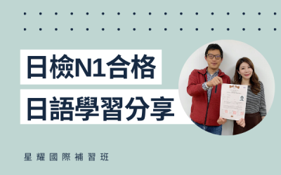 學員日語學習心得分享 – 潘先生(N1合格)