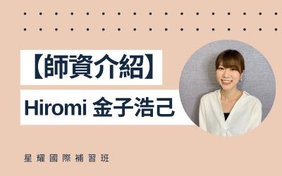 金子浩己(Hiromi)